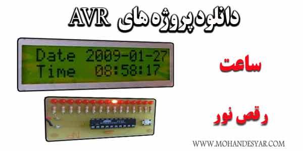 دانلود پروژه ساعت و رقص نور به کمک AVR
