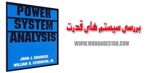 barrasi دانلود جزوه بررسی سیستم های قدرت 2