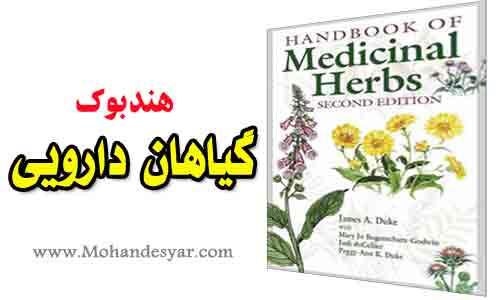 'گیاهان دارویی