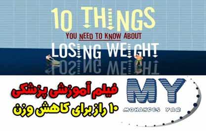 10 راز برای کاهش وزن