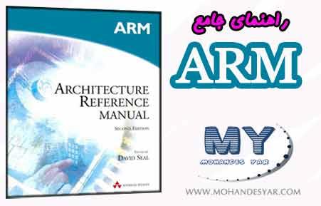 راهنمای جامع آشنایی با ARM