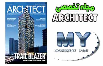 architect دانلود مجله تخصصی عمران   Architect