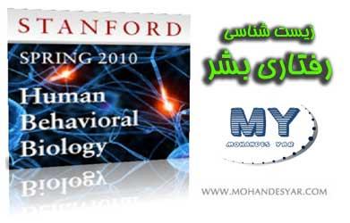 زیست شناسی رفتاری بشر