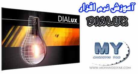 dialux دانلود آموزش جامع نرم افزار DIALux