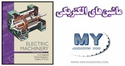 ماشین های الکتریکی