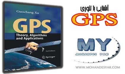 دانلود کتاب مرجع آشنایی با تئوری GPS