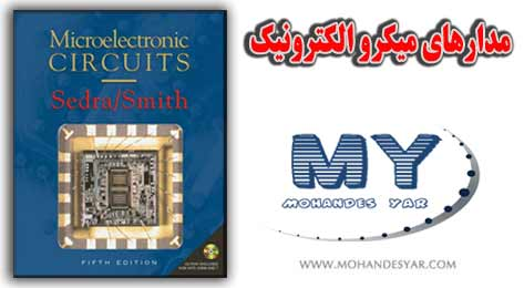 microelectronic دانلود حل تمرین کتاب مدارهای میکروالکترونیک سدرا اسمیت