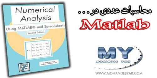 دانلود کتاب آموزش محاسبات عددی در MATLAB