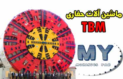 دانلود مقاله ای جامع در خصوص TBM