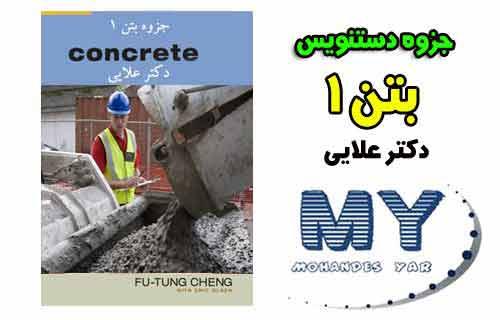 beton جزوه بتن 1 بر اساس آیین نامه ایران دکتر علایی