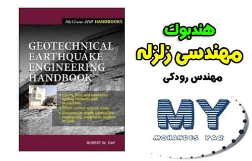 earth دانلود هندبوک مهندسی زلزله