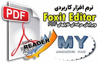 fe دانلود نرم افزار ویرایش فایل های Foxit Editor   PDF