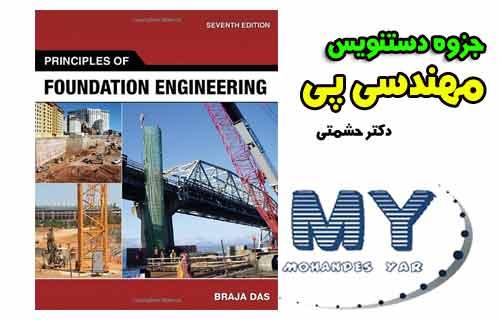 دانلود جزوه حل تمرین مهندسی پی