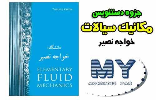 دانلود جزوه مکانیک سیالات دانشگاه خواجه نصیر