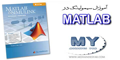 SIMULINK دانلود کتاب آموزش سیمولینک در MATLAB