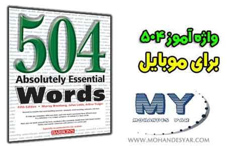 504 دانلود لغت آموز 504 برای موبایل