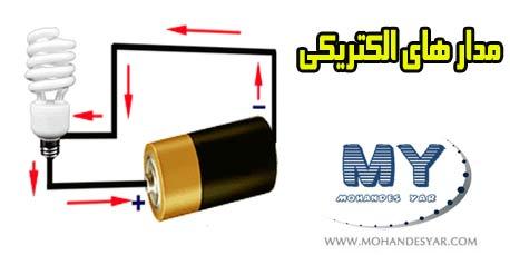 madar دانلود کتاب مدارهای الکتریکی 1 و 2 پارسه