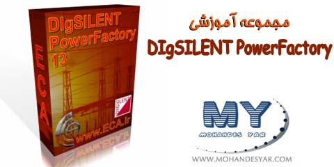 digsilent دانلود آموزش نرم افزار مهندسی DIgSILENT PowerFactory