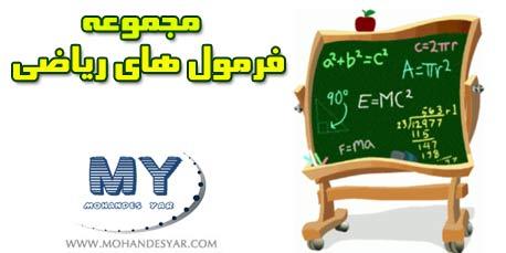 math1 دانلود مجموعه فرمول های ریاضی