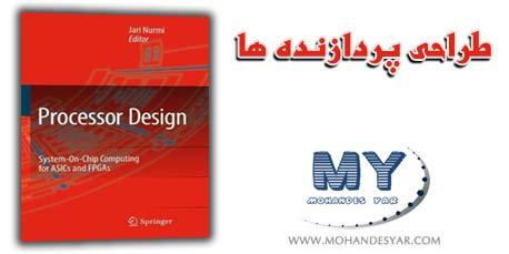 processot دانلود کتاب طراحی پردازنده ها Processor Design