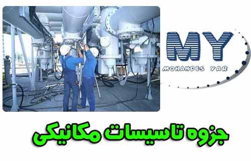 مهندسیار