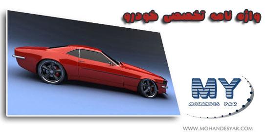 car1 دانلود واژه نامه تخصصی خودرو به زبان فارسی