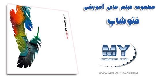 photoshop2 دانلود مجموعه فیلم های آموزشی فتوشاپ به زبان فارسی