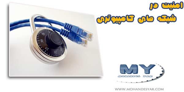 Security In Compute Network2 دانلود کتاب امنیت در شبکه های کامپیوتری