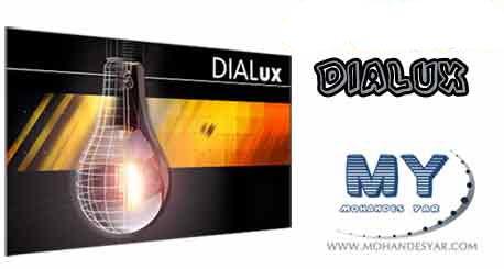 dialux دانلود نرم افزار Dialux به همراه راهنما