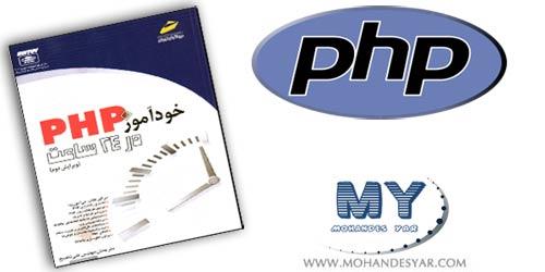 دانلود کتاب خودآموز PHP در 24 ساعت به زبان فارسی