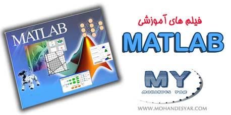 دانلود کاملترین مجموعه فیلم های آموزشی نرم افزار مهندسی Matlab