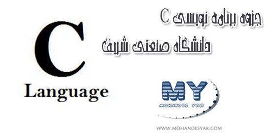 C دانلود جزوه برنامه نویسی C دانشگاه صنعتی شریف