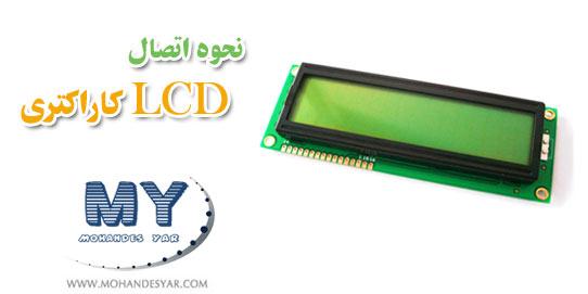 دانلود مقاله نحوه اتصال LCD کاراکتری به میکروکنترلر