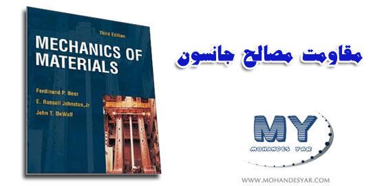 material دانلود کتاب مقاومت مصالح جانسون Mechanics of Materials