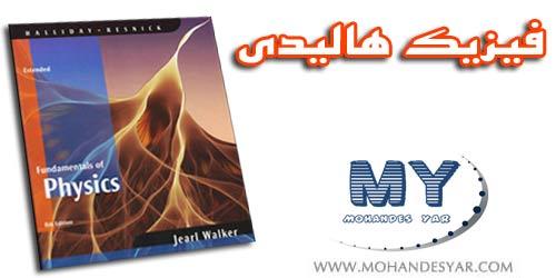 دانلود کتاب فیزیک هالیدی فارسی و انگلیسی