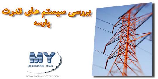 Power system analysis کتاب بررسی سیستم های قدرت پارسه