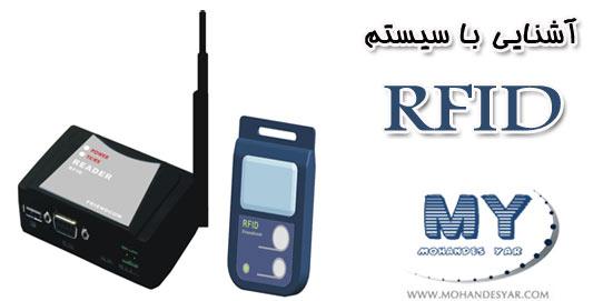 RFID%201 دانلود مقاله آشنایی با سیستم های RFID