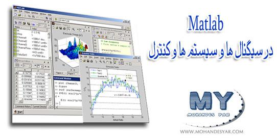 دانلود کتاب Matlab در سیگنالها و سیستمها و کنترل