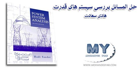 Solution manual power syste دانلود کتاب حل المسائل بررسی سیستم های قدرت هادی سعادت