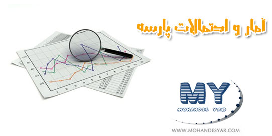 Statistics and Probability دانلود کتاب آمار و احتمالات پارسه