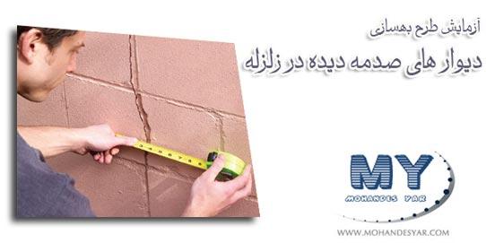 Wall1 دانلود مقاله آزمایش طرح بهسازی یک طرفه دیوار های مصالح بنایی صدمه دیده در زلزله