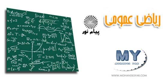 math دانلود کتاب ریاضیات عمومی 1 پیام نور