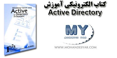دانلود کتاب آموزش Active Directory در شبکه
