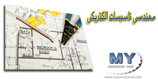 Electrical Installation Eng دانلود کتاب مهندسی تاسیسات الکتریکی