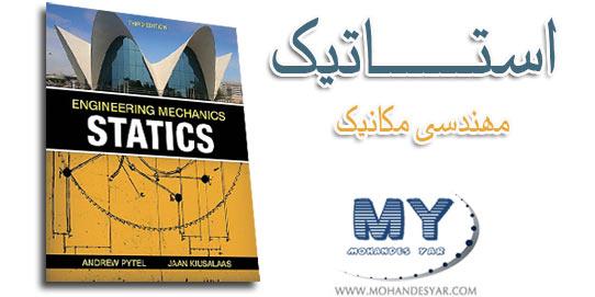 static دانلود کتاب مهندسی مکانیک (استاتیک)