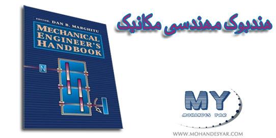 دانلود کتاب هندبوک مهندسی مکانیک