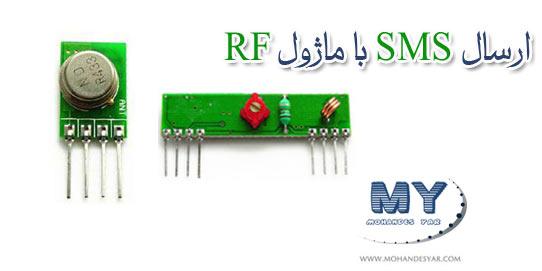 rf1 دانلود پروژه ارسال SMS با ماژول RF