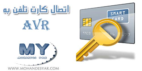 دانلود پروژه اتصال کارت هوشمند تلفن به AVR