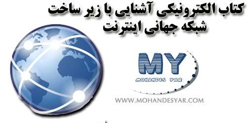 Zirsakhte web دانلود مقاله آشنایی با زیر ساخت شبکه جهانی اینترنت