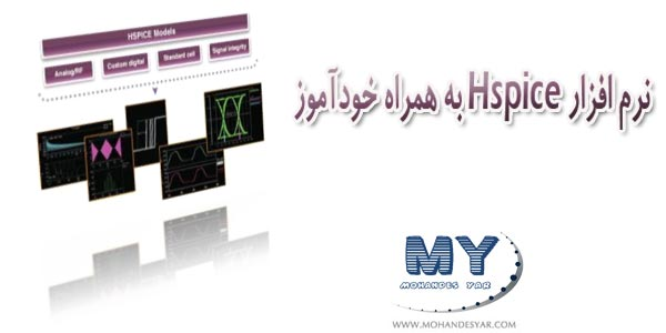 H1 دانلود نرم افزار Hspice و خود آموز شبیه سازی به زبان فارسی